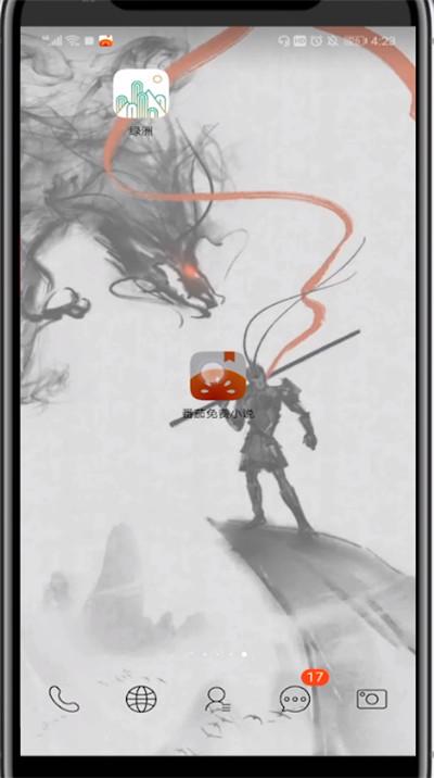 番茄小说查看绑的手机号的详细方法
