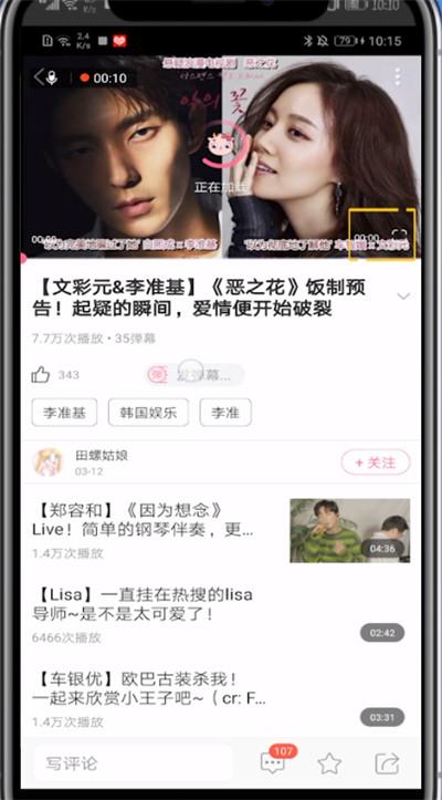 韩剧TV旋转屏幕操作方法
