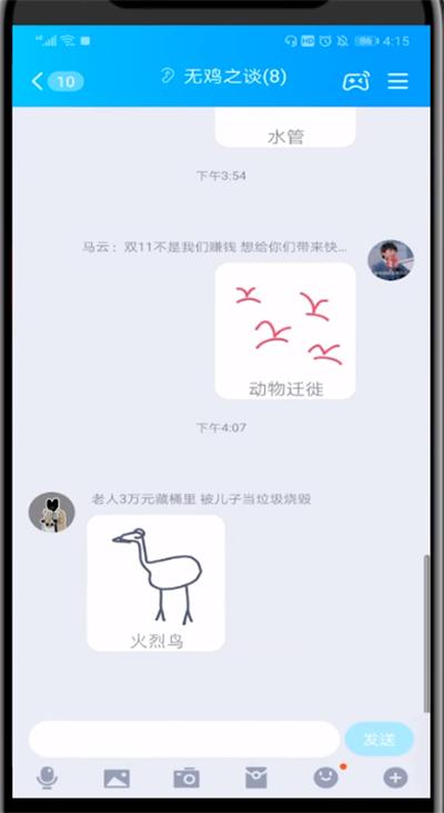 qq红包画动物迁徙的方法