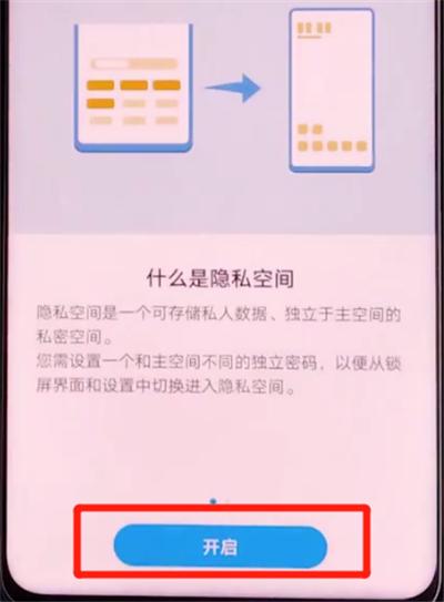 荣耀v30pro中隐藏应用的方法步骤