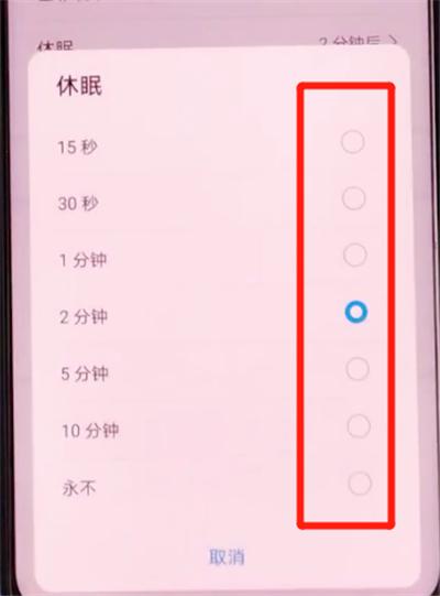 荣耀v30pro设置熄屏时间的方法步骤