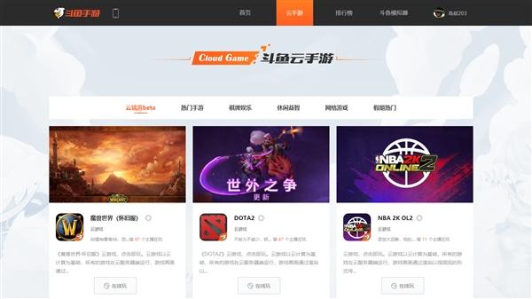 斗鱼推出云游戏平台:免去几十GB