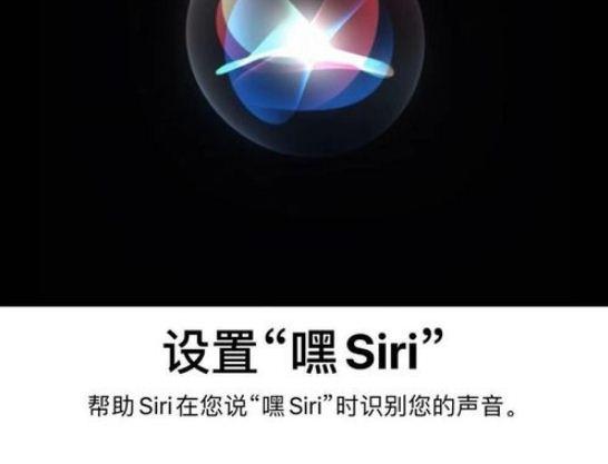蘋果11召喚SIRI的操作過程講解