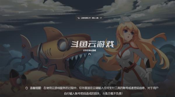 斗鱼推出云游戏平台:免去几十GB截图