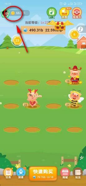 阳光养猪场兑换猪肉方法教程