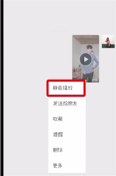微信静音播放视频的方法