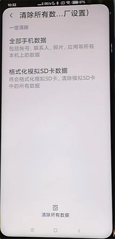 红米k30设置恢复出厂的详细步骤