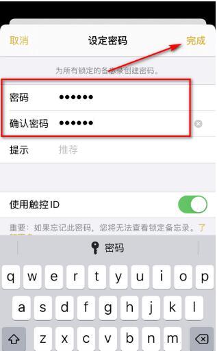 iPhone照片设置密码的方法步骤