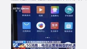 魅族支持5G消息!Flyme出现在央视新闻上
