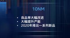 Intel 10nm全新处理器曝光!7nm将在2020年首发