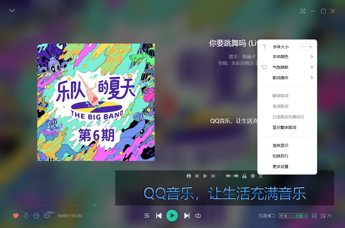 QQ音乐显示桌面歌词的方法教程截图