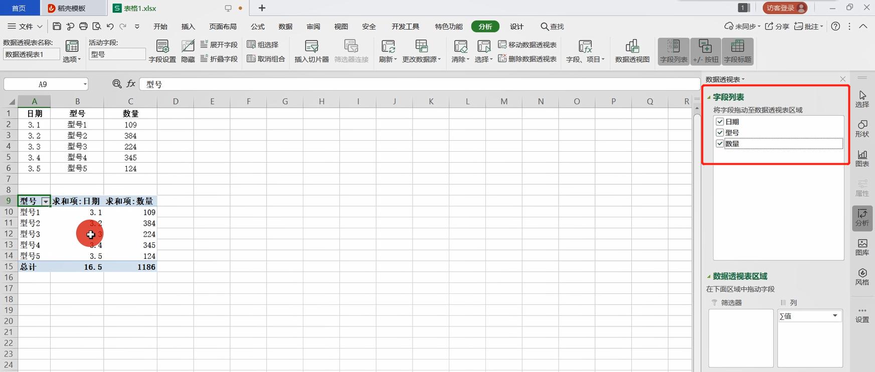 数据透视表制作的方法步骤