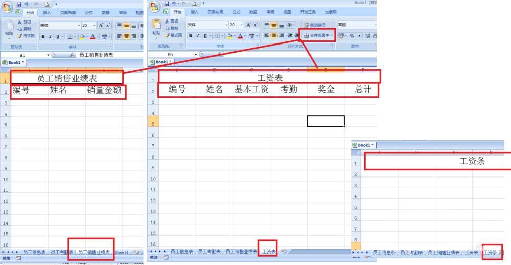 Excel制作人事工资管理系统的操作方法截图