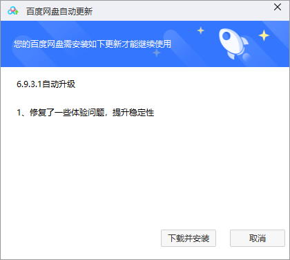 百度网盘Windows v6.9.3.1版本放出 提升稳定性截图