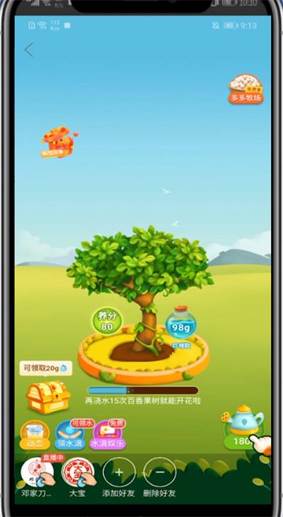 拼多多中种树领水果的步骤教程