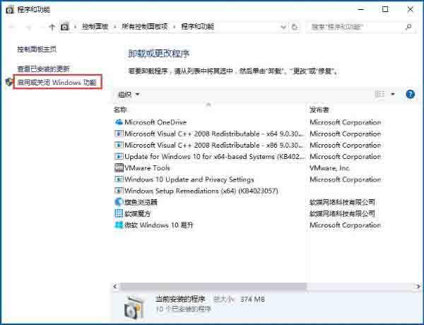 win10系统ie主页被锁定处理方法截图