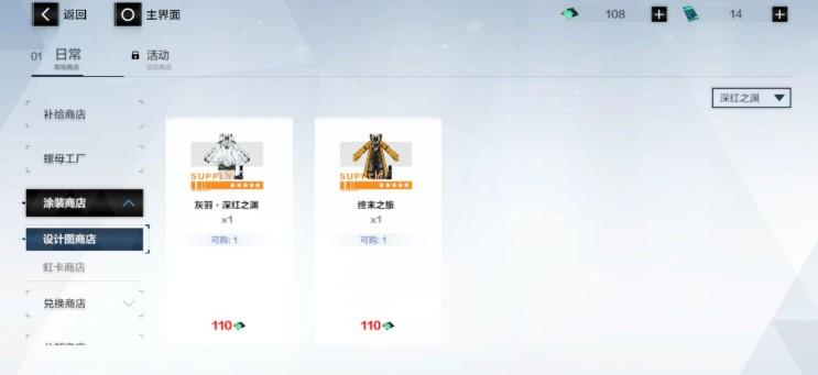 战双帕弥什520恋慕系列活动玩法一览