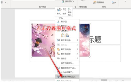PPT图片加上好看边框的操作方法截图