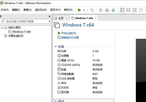 VMware移除虚拟设备方法截图