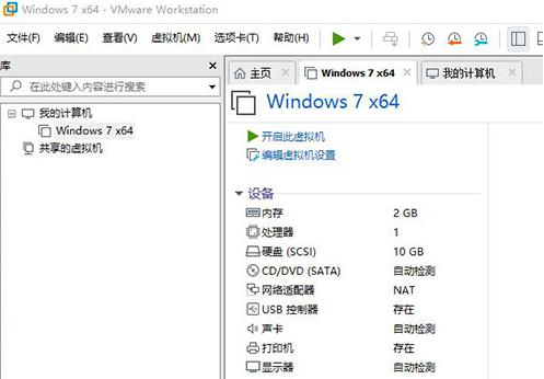 VMware增加新虚拟硬件方法截图