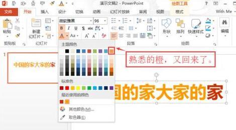 PPT主题颜色设置方法