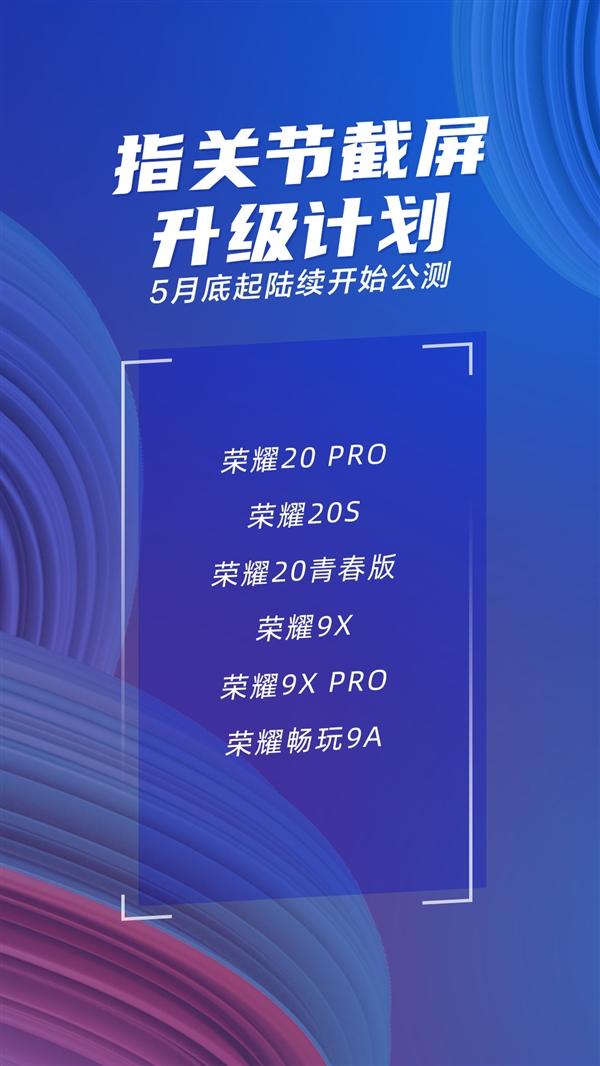 华为6款千元机将新增指关节截屏功能