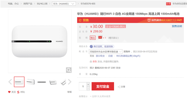 华为随行WiFi 3上线:269元