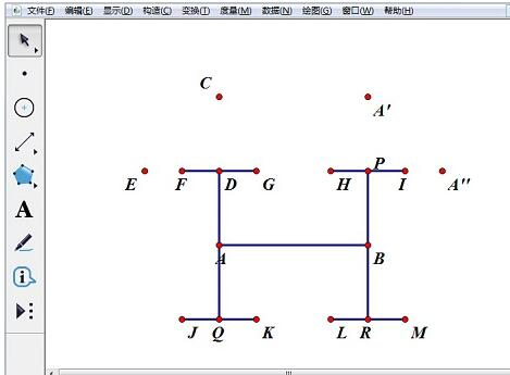 几何画板制作H迭代图形的详细操作过程截图