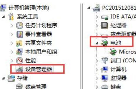 WIN7笔记本显示电池红叉的解决方法