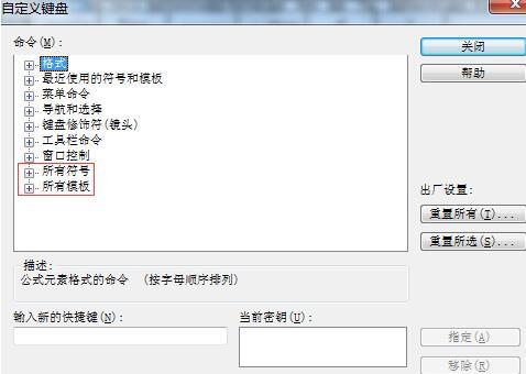 MathType设置快捷键的操作方法