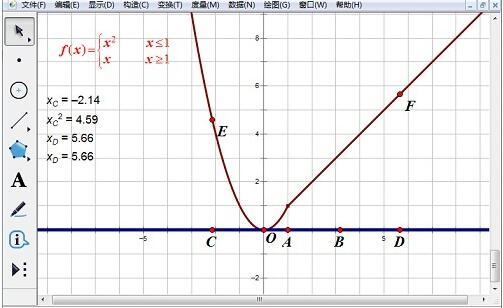 几何画板制作分段函数的操作教程截图