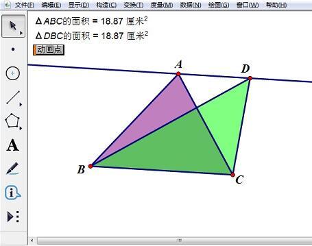 几何画板制作同底等高三角形面积相等课件的详细方法截图
