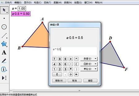 几何画板制作彩色同闪三角形的操作方法