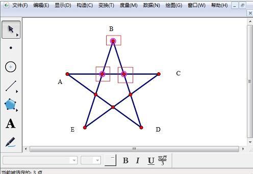 几何画板给五角星填色的详细方法截图