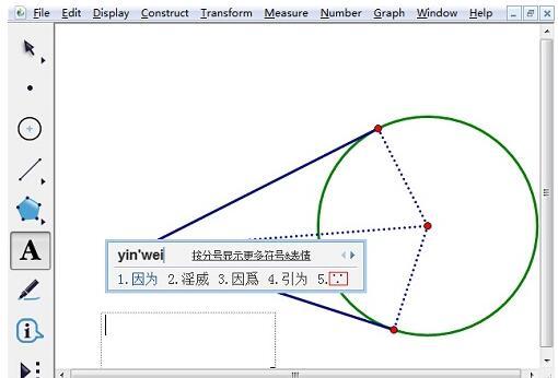 几何画板输入因为符号的方法步骤截图