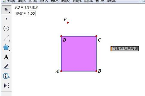 几何画板绘制勾股树的详细方法