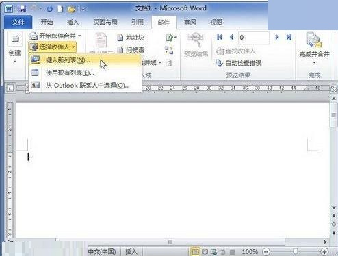 word2010自定义地址列表字段的操作方法