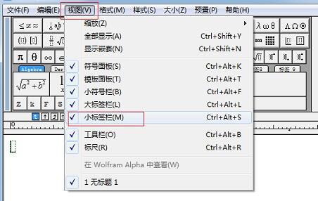 MathType交集符号太矮了的处理操作方法