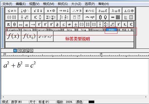MathType保存常用公式的简单方法