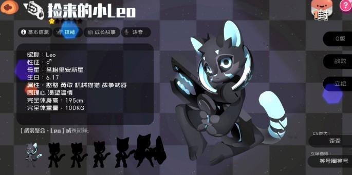 弹力果冻角色leo强度与使用玩法评测