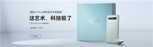 魅族17 Pro晓芳窑艺术典藏版开卖 限量哦!