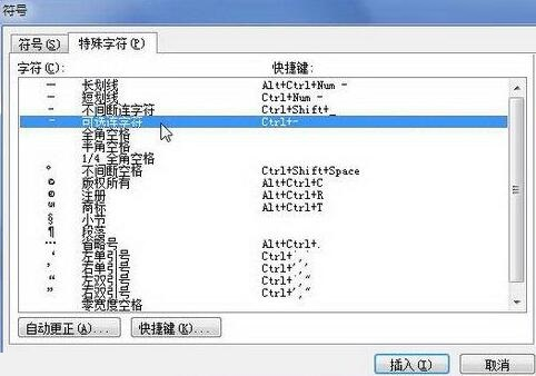 word2010文档中插入和显示可选连字符的详细过程