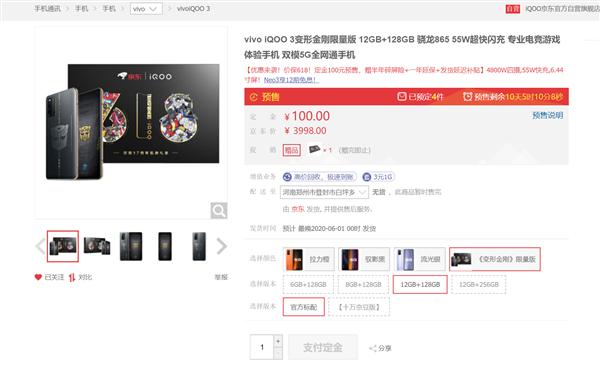 变形金刚限量版iQOO 3上架!3998元