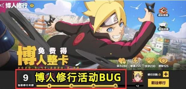 火影忍者手游博人科技上分bug操作攻略
