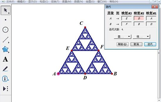 几何画板制作谢尔宾斯基三角形的图文方法
