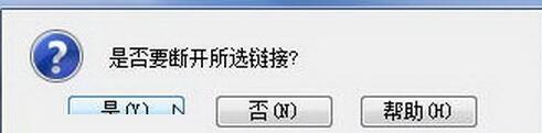 word2010文档中断开链接的具体方法