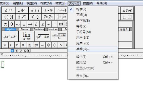MathType设置公式格式的详细方法