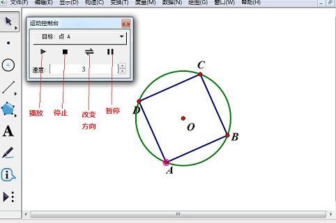 几何画板实现圆内接正方形转动的详细步骤
