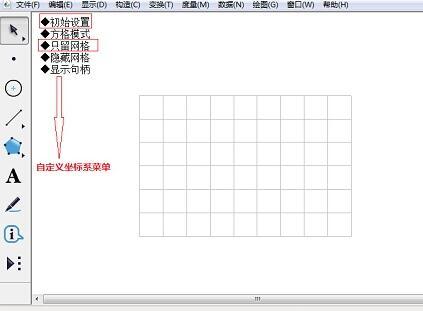 几何画板绘制网格点的操作步骤