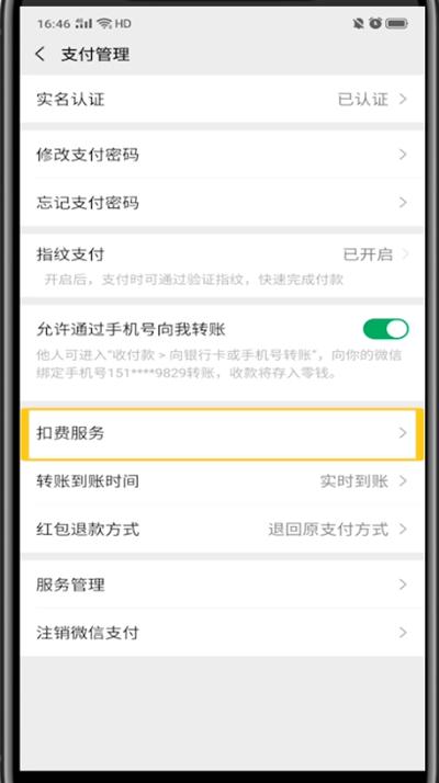 微信中取消爱奇艺自动续费的详细步骤